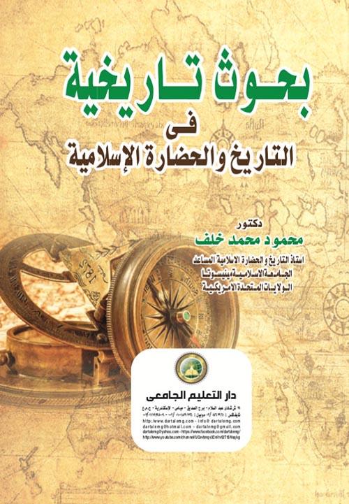 بحوث تاريخية في التاريخ والحضارة الإسلامية