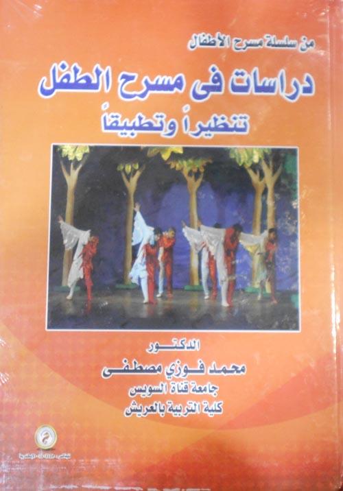 من سلسلة مسرح الأطفال: دراسات في مسرح الطفل تنظيراً وتطبيقاً