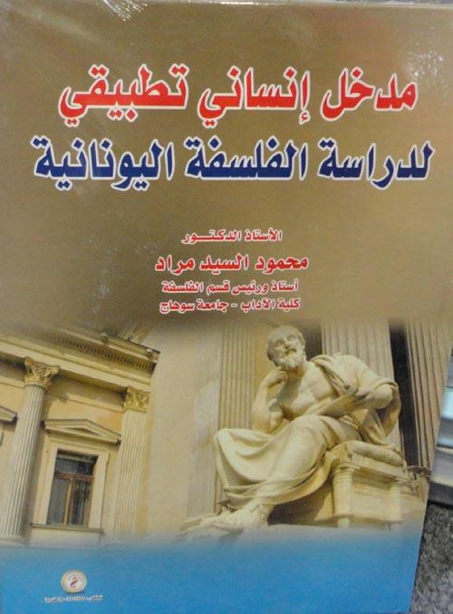 مدخل إنساني تطبيقي لدراسة الفلسفة اليونانية