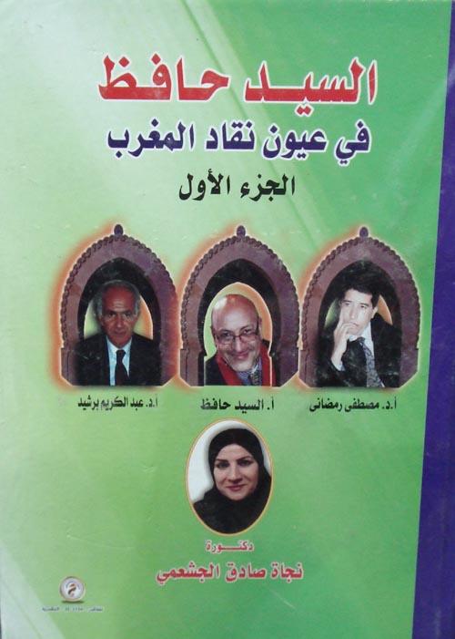 السيد حافظ في عيون نقاد المغرب