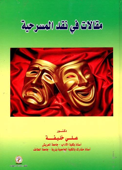 مقالات في نقد المسرحية