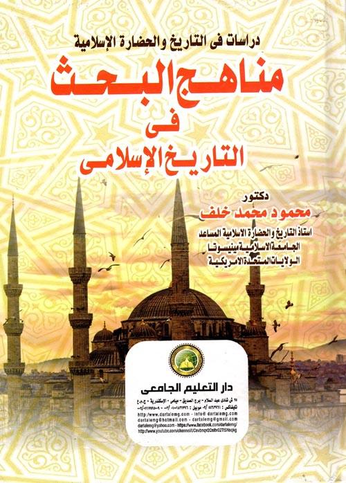 مناهج البحث في التاريخ الإسلامي