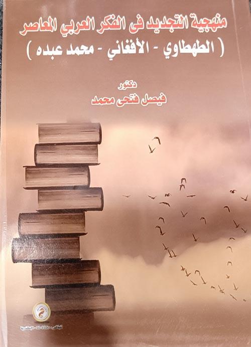 """منهجية التجديد في الفكر العربي المعاصر """"الطهطاوي - الأفغاني - محمد عبده"""""""