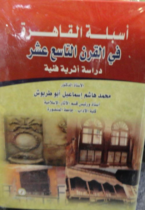 """أسبلة القاهرة في القرن التاسع عشر """"دراسة أثرية فنيه"""""""