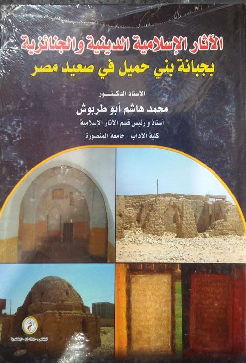 الآثار الإسلامية الدينية والجنائزية بجبانة بني جميل في صعيد مصر