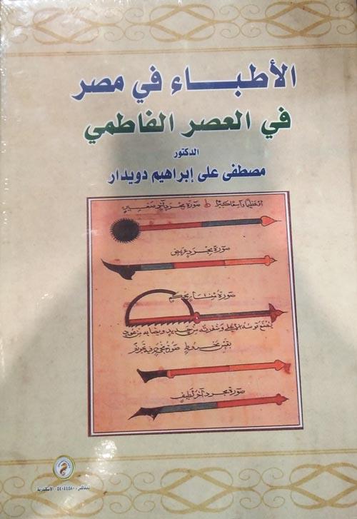 الأطباء في مصر في العصر الفاطمي