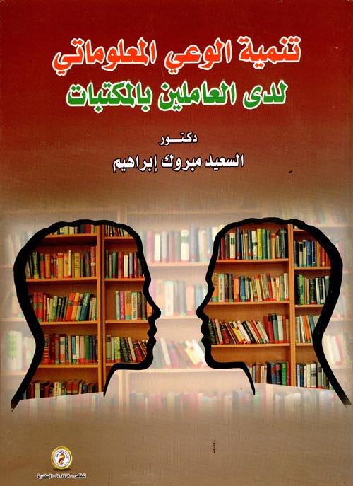 تنمية الوعي المعلوماتي لدى العاملين بالمكتبات