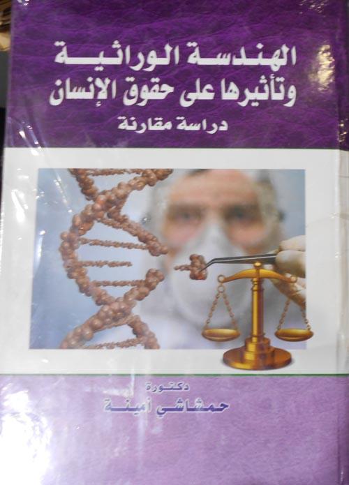 """الهندسة الوراثية وتأثيرها على حقوق الإنسان """"دراسة مقارنة"""""""