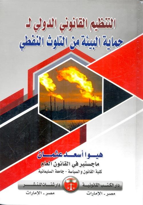 التنظيم القانوني الدولي لحماية البيئة من التلوث النفطي