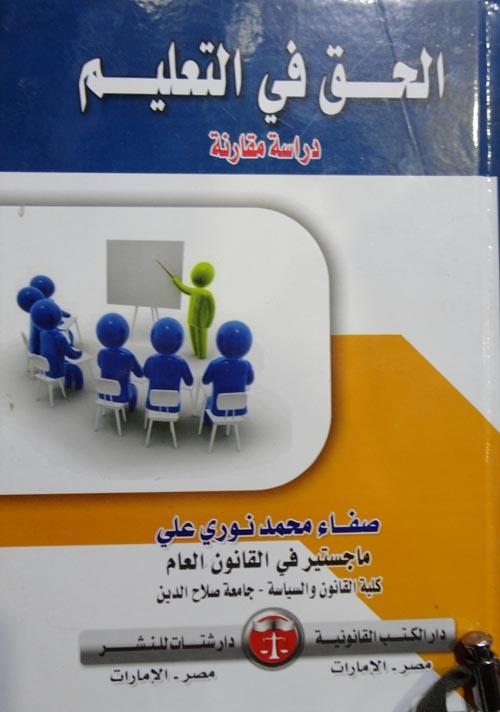 """الحق في التعليم """"دراسة مقارنة"""""""