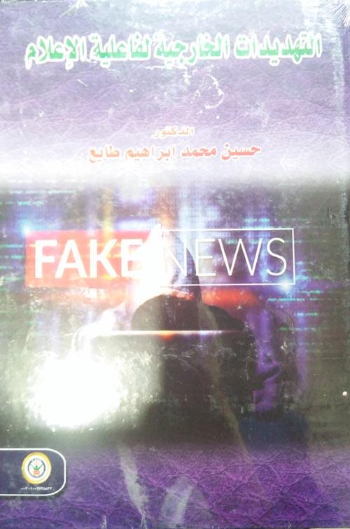 التهديدات الخارجية لفاعلية الإعلام
