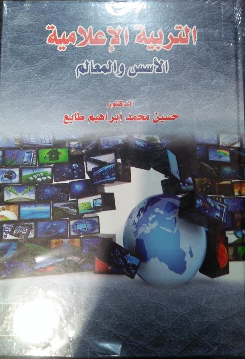التربية الإعلامية الأسس والمعالم