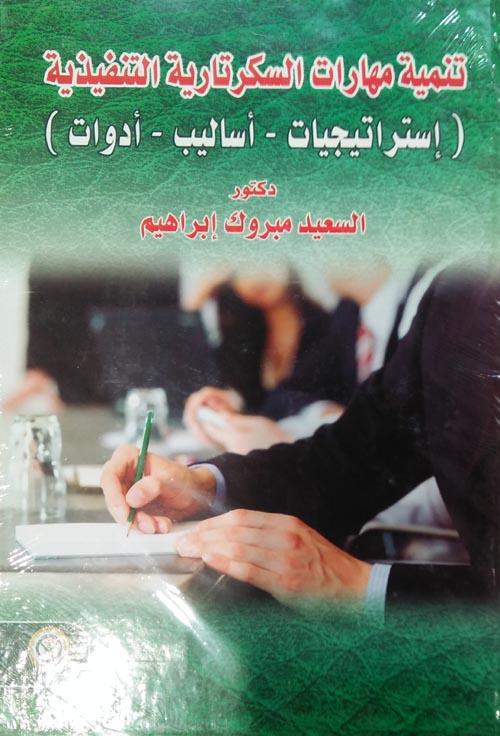 """تنمية مهارات السكرتارية التنفيذية """"إستراتيجيات - أساليب - أدوات"""""""