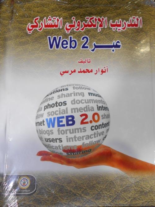 التدريب الإلكتروني التشاركي عبر Web 2