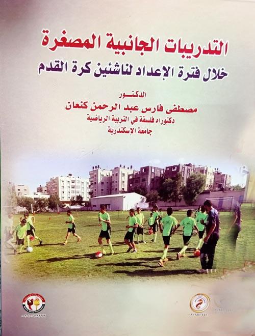 التدريبات الجانبية المصغرة خلال فترة الإعداد لناشئين كرة القدم