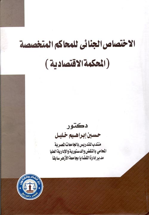 """الاختصاص الجنائي للمحاكم المتخصصة """"المحكمة الاقتصادية"""""""