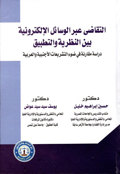 """التقاضي عبر الوسائل الإلكترونية بين النظرية و التطبيق """" دراسة مقارنة في ضوء التشريعات الأجنبية والعربية """""""