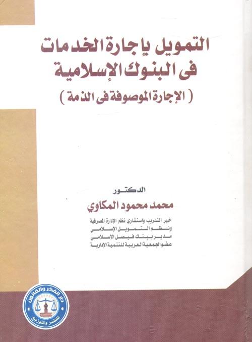 """التمويل بإجازة الخامات في البنوك الإسلامية """"الإجارة الموصوفة في الذمة"""""""