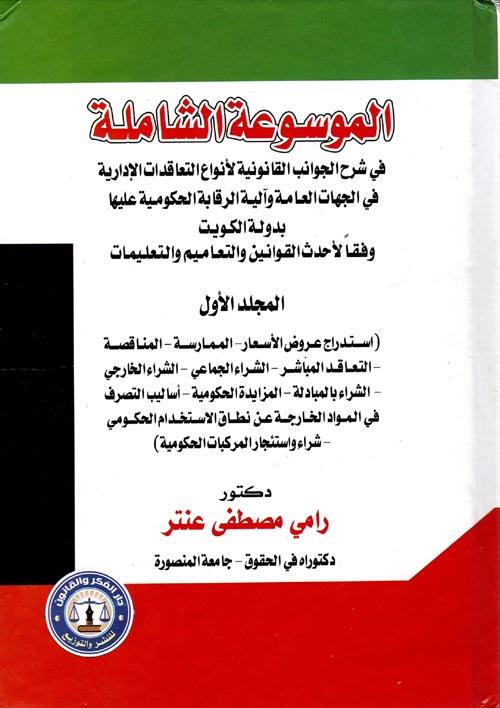 """الموسوعة الشاملة في شرح الجوانب القانونية لأنواع التعاقدات الإدراية في الجهات العامة والية الرقابة الحكومية عليها بدولة الكويت - وفقا لأحدث التعاميم والتعليمات"""""""
