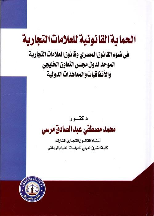 """الحماية القانونية للعلامات التجارية """"في ضوء القانون المصري وقانون العلامات التجارية الموحد لدول مجلس التعاون الخليجي والأتفاقيات والمعاهدات الدولية"""""""