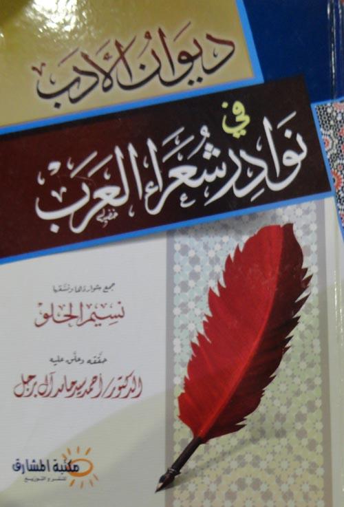 ديوان الأدب في نوادر الشعر العربي