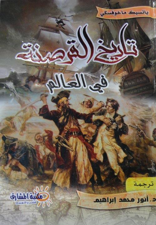 تاريخ القرصنة في العالم