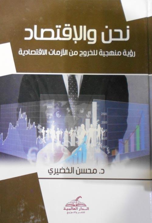 """نحن والاقتصاد """"رؤية منهجية للخروج من الأزمات الاقتصادية"""""""