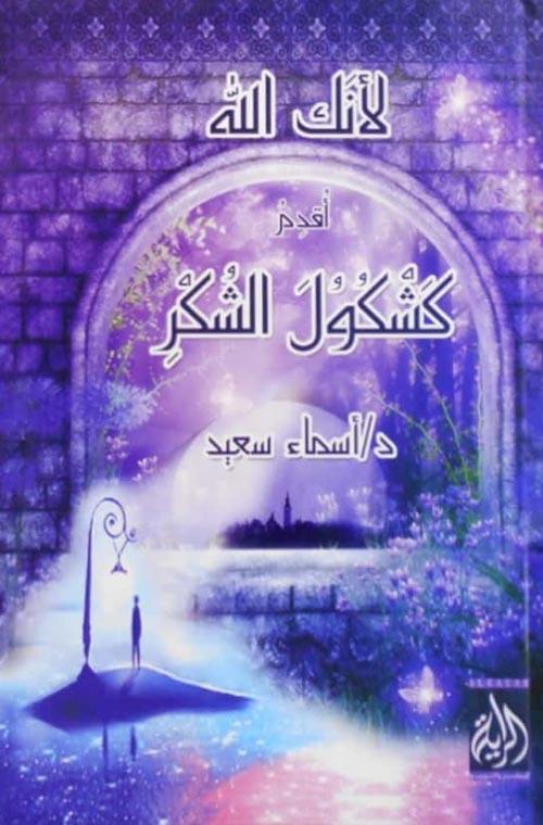 كتاب كشكول الشكر الدكتورة اسماء سعيد pdf