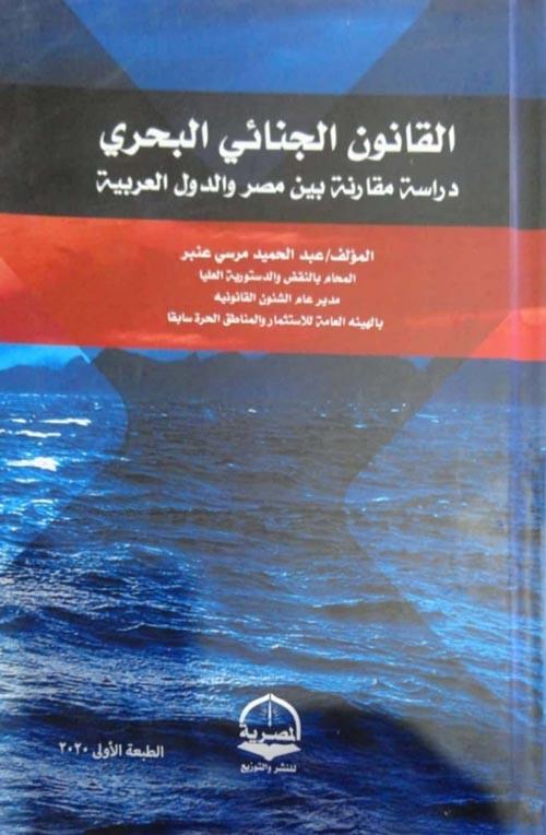 """القانون الجنائي البحري """"دراسة مقارنة بين مصر والدولة العربية"""""""