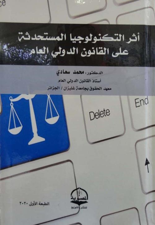 أثر التكنولوجيا المستحدثة على القانون الدولي