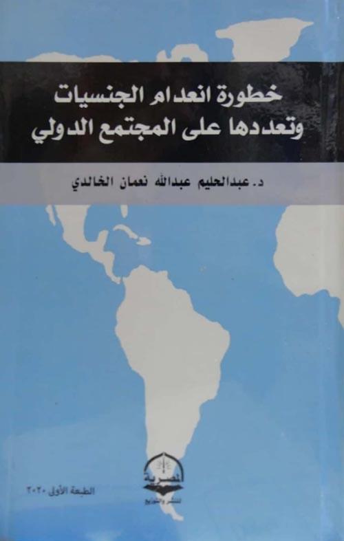 خطورة انعدام الجنسيات وتعددها على المجتمع الدولي