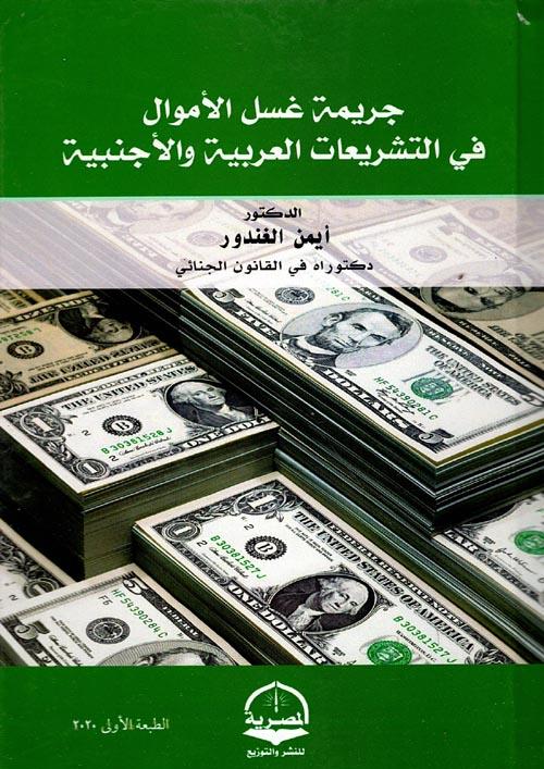 جريمة غسل الأموال في التشريعات العربية والأجنبية