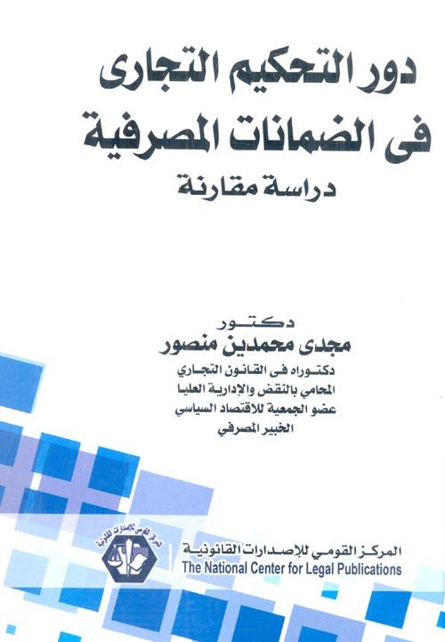 """دور التحكيم التجاري في الضمانات المصرفية """"دراسة مقارنة """""""