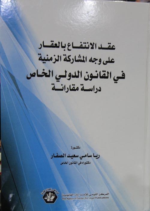 """عقد الانتفاع بالعقار على وجه المشاركة الزمنية في القانون الدولي الخاص """"دراسة مقارنة"""""""