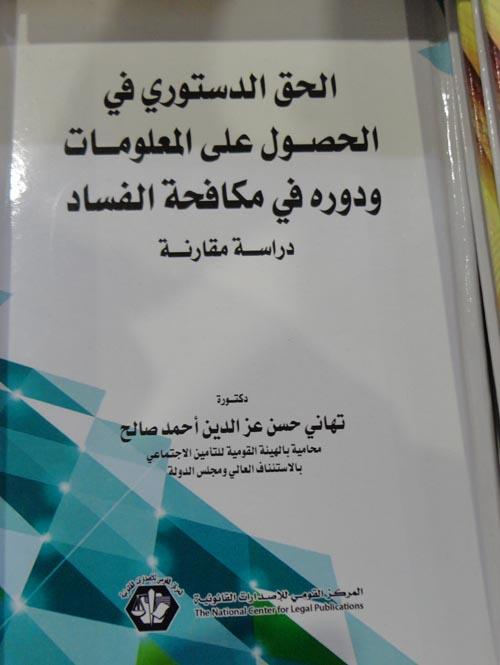 """الحق الدستورى فى الحصول على المعلومات ودوره فى مكافحة الفساد """"دراسة مقارنة"""""""