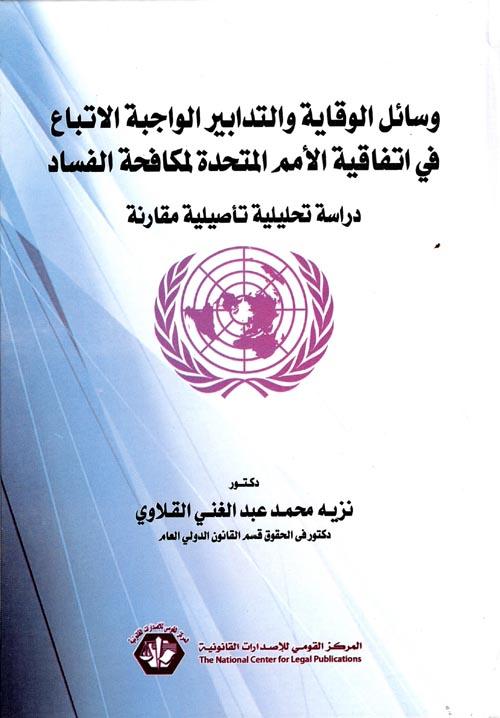 """وسائل الوقاية والتدابير الواجبة الاتباع في اتفاقية الأمم المتحدة لمكافحة الفساد """"دراسة تحليلية تأصيلية مقارنة"""""""