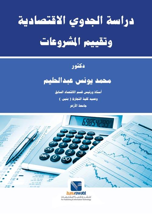 دراسة الجدوي الاقتصادية وتقييم المشروعات