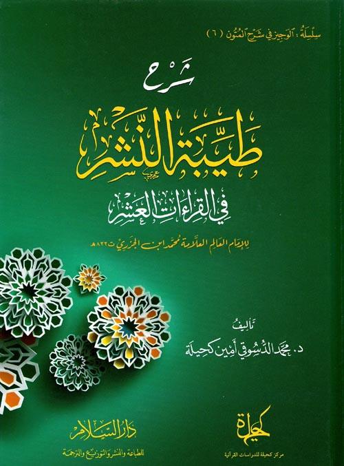 """شرح طيبة النشر """"في القراءات العشرة"""" للإمام ابن الجزري"""