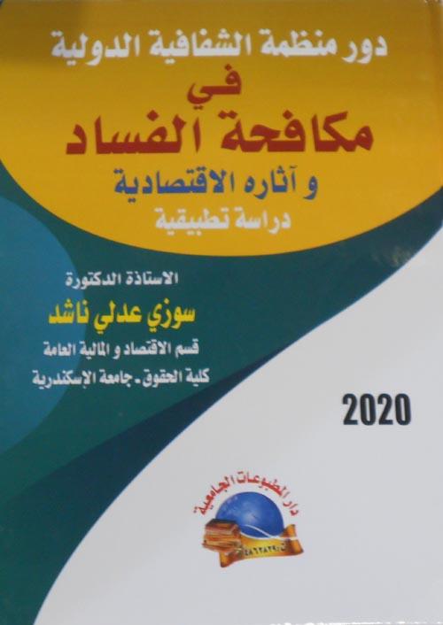دور منظمة الثقافة الدولية في مكافحة الفساد وآثاره الاقتصادية