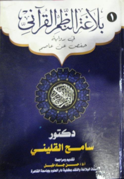 بلاغة النظم القرآني