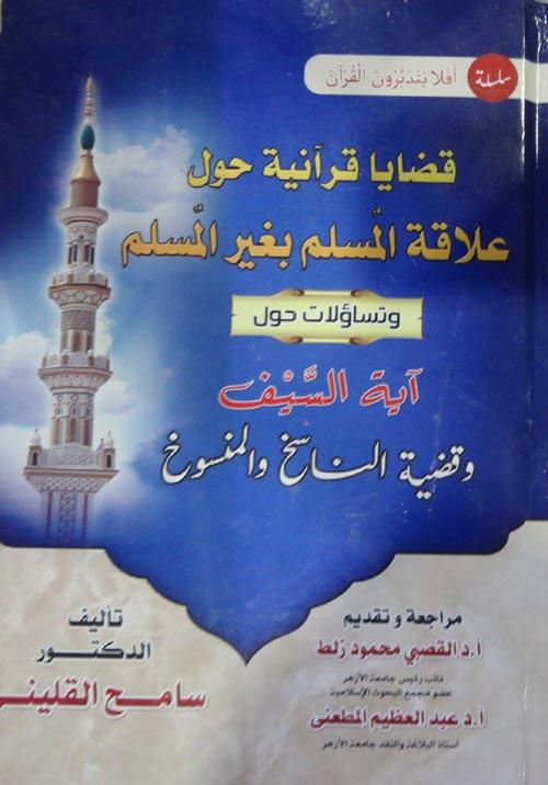 """القضايا القرآنية """"علاقة المسلم بغير المسلم"""""""