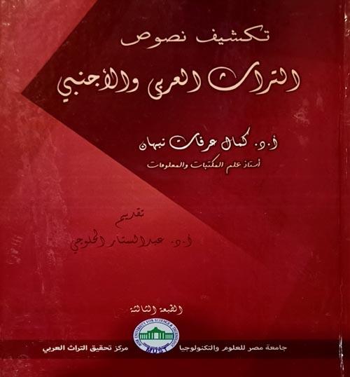 تكشيف نصوص التراث العربي والاجنبي