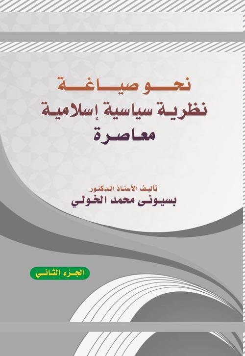 """نحو صياغة """"نظرية سياسية إسلامية معاصرة"""" الجزء الثاني"""