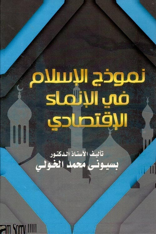 نموذج الإسلام في الإنماء الإقتصادي