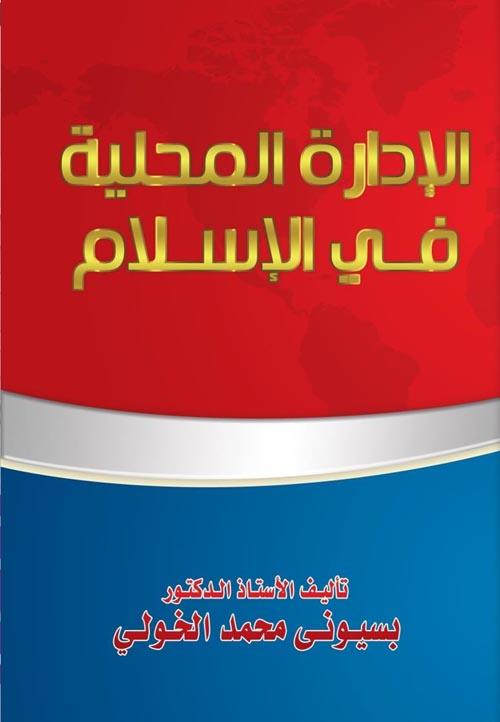 الإدارة المحلية في الإسلام
