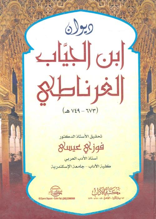 """ديوان ابن الجياب الغرناطي """"674-749هـ"""""""