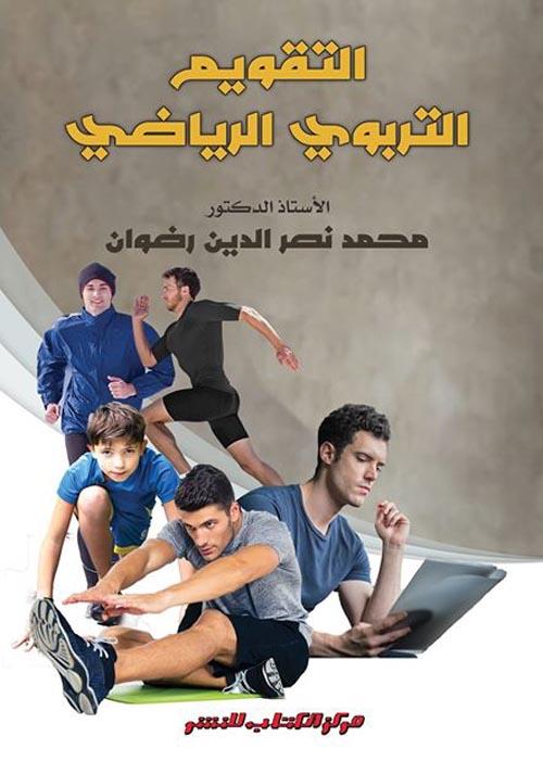 التقويم التربوي الرياضي