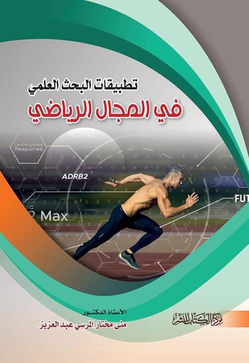 تطبيقات البحث العلمي في المجال الرياضي
