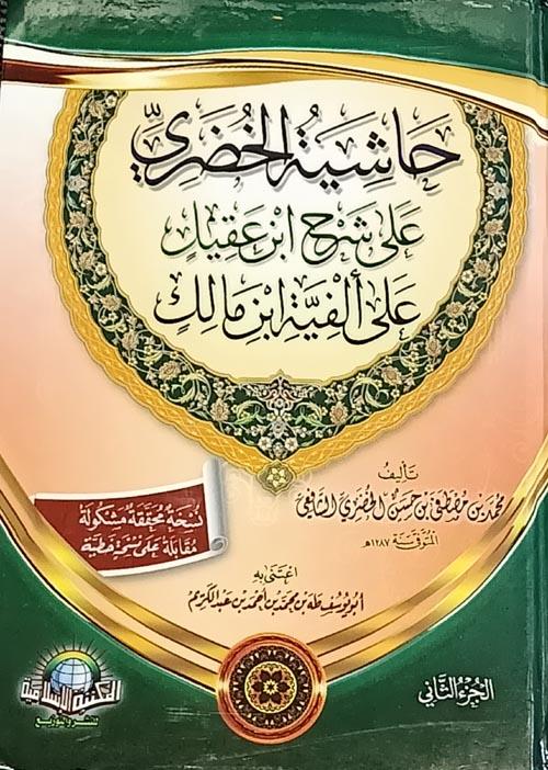 حاشية الخضري علي شرح ابن عقيل علي ألفية ابن مالك