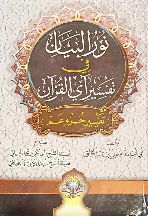 نور البيان في تفسيرآي القرآن ( تفسير جزء عم )